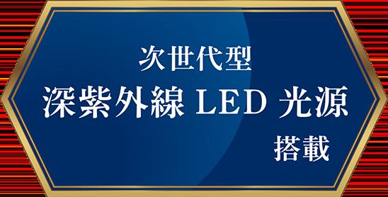 【次世代型 深紫外線LED光源搭載】