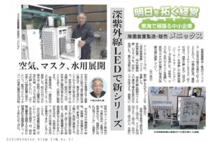 中部経済新聞掲載記事 東海で頑張る中小企業