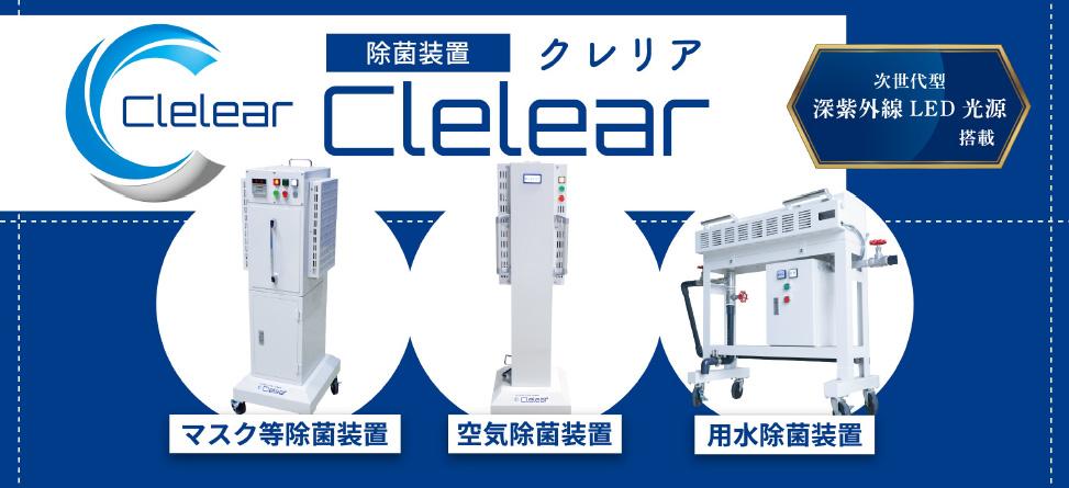 【除菌装置 クレリア】次世代型 深紫外線LED光源搭載 [マスク等除菌装置] [空気除菌装置] [用水除菌装置]