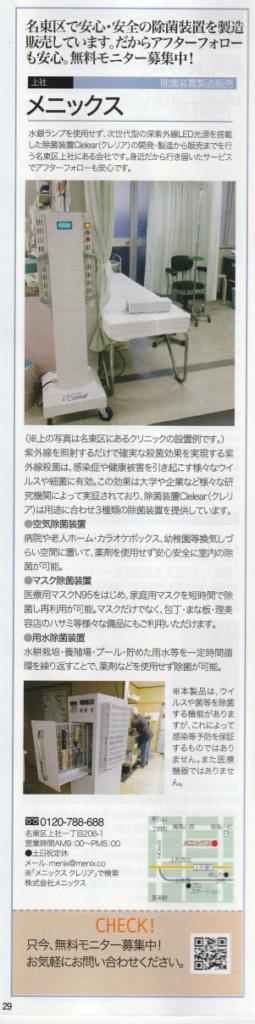 ポトス2021春特別増刊号
