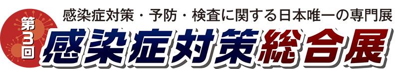 【第3回感染症対策総合展】感染症対策・予防・検査に関する日本唯一の専門展