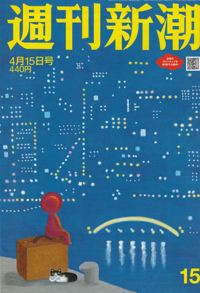 週刊新潮4月15日号