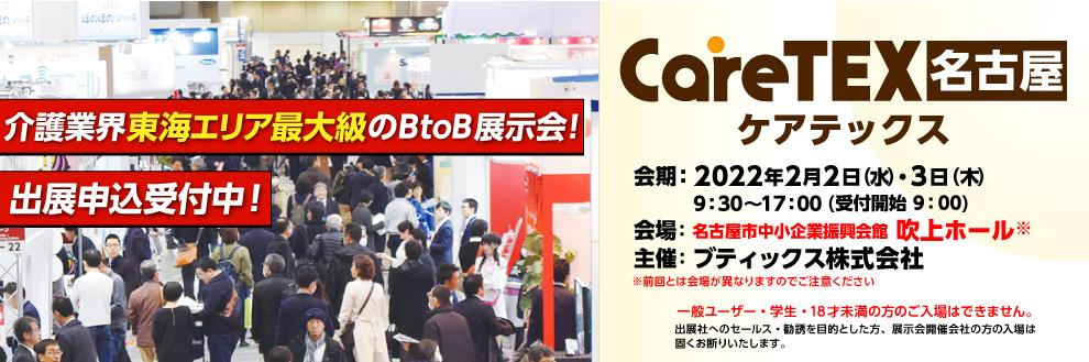CareTEX名古屋
