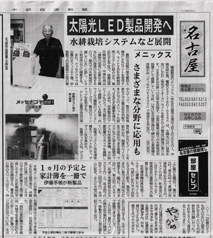 中部経済新聞 名古屋3面
